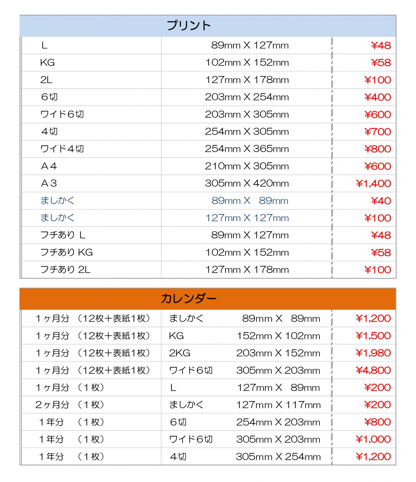 スマートピクチャーのプリント&カレンダーの価格