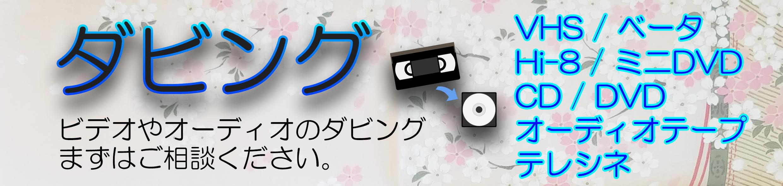 VHS・ベータ・Hi-8・ミニDVD・CD・DVD・オーディオテープ・テレシネなどダビングできます。