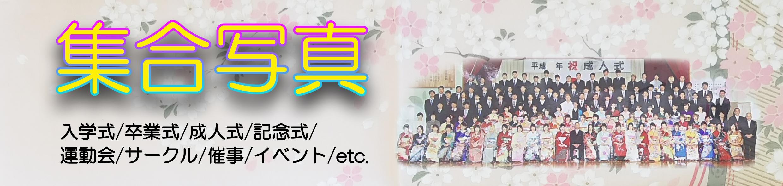 集合写真 入学式 卒業式 記念式 運動会 サークル 催事 イベント