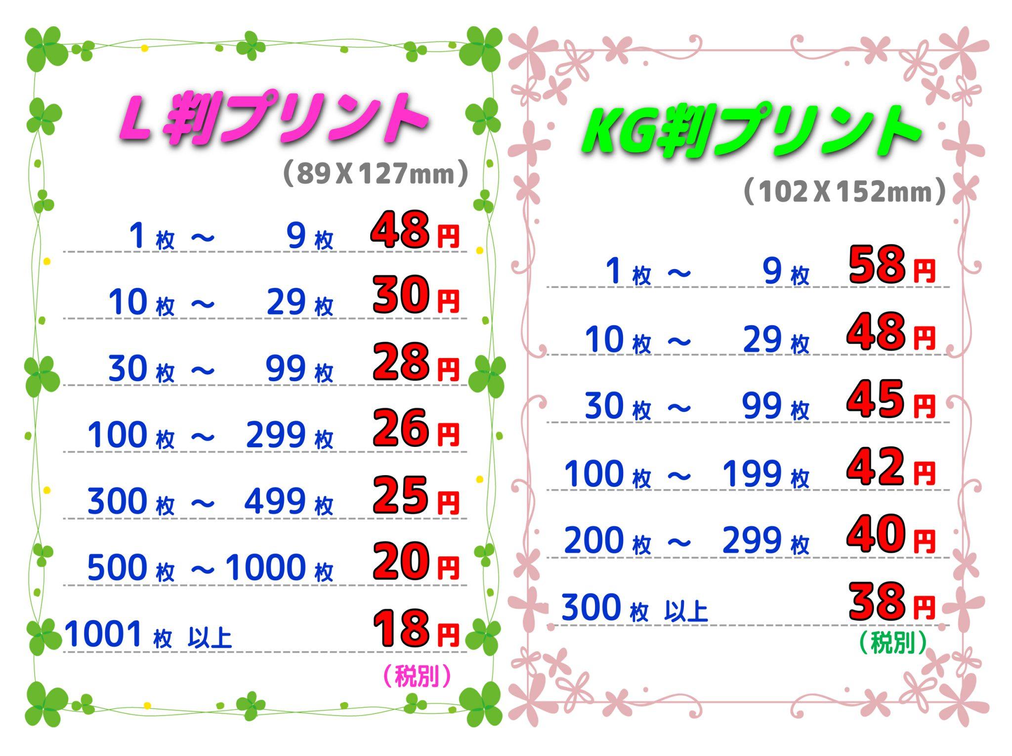 L判・KG判の複数枚注文した場合の価格