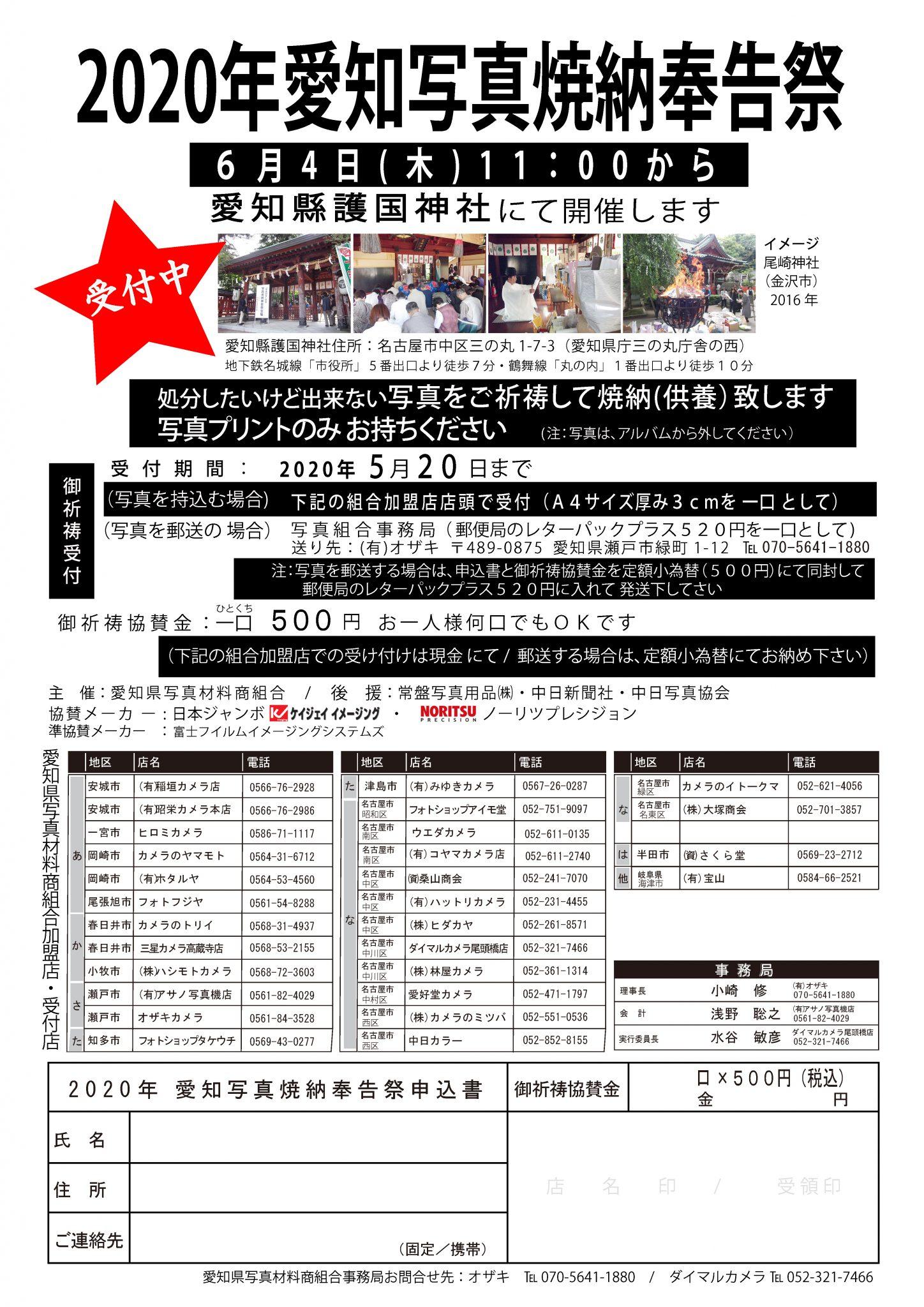 2020年 愛知写真焼納奉告祭の案内
