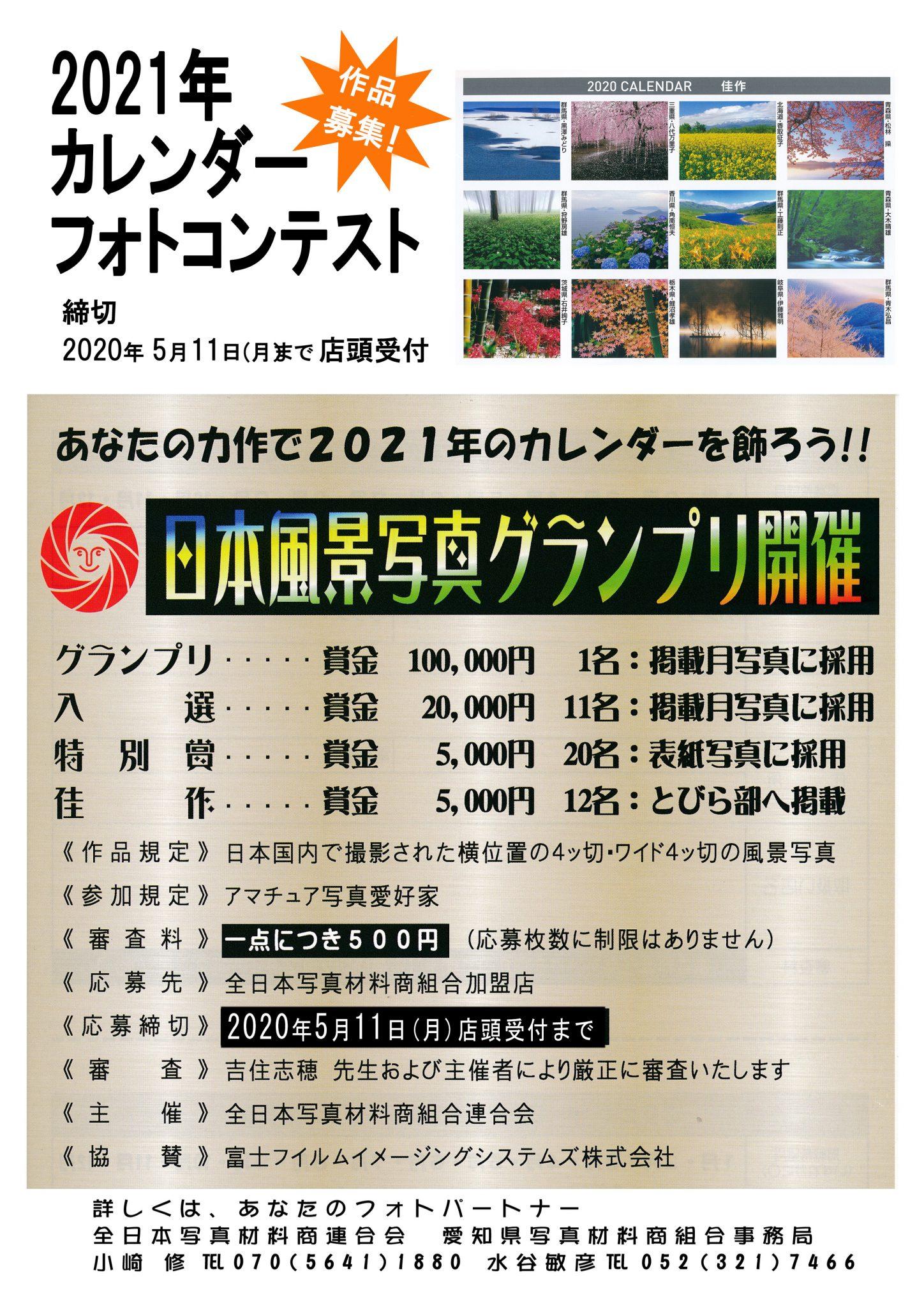 2021年カレンダフォトコンテスト・日本風景写真