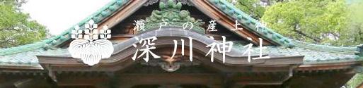 深川神社で七五三などのお参り前、お参り後に記念撮影を!